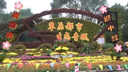 两节喜相逢,庆囯庆,迎中秋,一坛鲜花扮靓青城公园