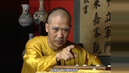 刘罗锅37:刘罗锅醉酒后在大殿前撒尿,事后装疯卖傻,乾隆很无奈