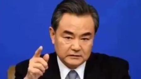 王毅:那些以为自己拳头大就可以无视和破坏国际规则的人,终将被时代所抛弃!