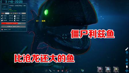 方舟生存进化:帕格纳西亚7,驯服巨蛇毒蜥!为留痕战僵尸利兹鱼!