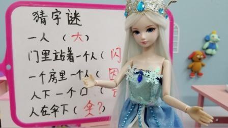 叶罗丽故事 好难的猜字谜呀,学霸冰公主也被难倒了