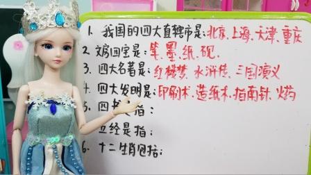 叶罗丽故事 课外知识知道哪些呢,快来和冰公主一起学习