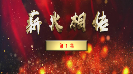 纪念京剧大师张君秋百年诞辰(93)——薪火相传(第1集)