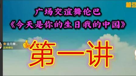 杨艺交谊舞伦巴(今天是你的生日我的中国)