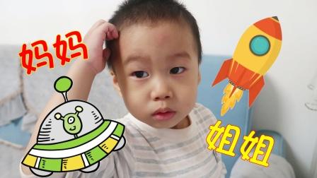 2岁孩子奇思妙想,姐姐坐火箭,妈妈坐飞船,长大给爸爸买什么呢