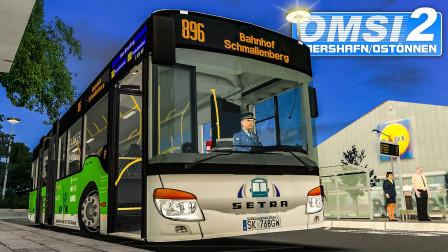 巴士模拟2 Ebershafen/Ostönnen #4:连接多个小村庄的线路 896路全区间 | OMSI 2 Ebershafen 896