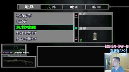 《生化危机之枪下游魂1》高清PC中文版流程攻略 第二期