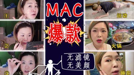 满脸小闭口10h实测MAC定制无暇粉底+全线底 妆产品!真无瑕还是假大空!
