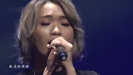 庄心妍动情演唱《我过的很好》,唱出分手之后的逞强!