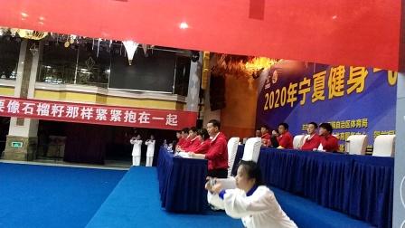 2020年宁夏健身气功站点联赛 西吉永清湖队(导引养生功十二法)第一名