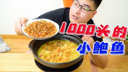 """小伙花245元买来一斤比指甲盖还小的""""鲍鱼""""拿来炖汤会好喝吗"""