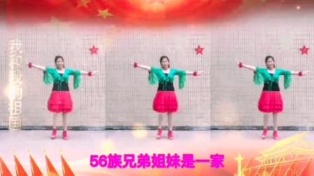 王妹儿广场舞(392号)庆国庆🇨🇳中秋《爱我中华》