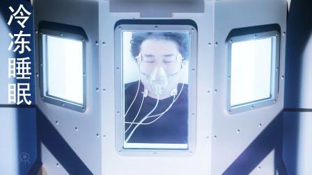 《冰冻睡眠》:男子身患绝症,冰封自己直到研发出药物