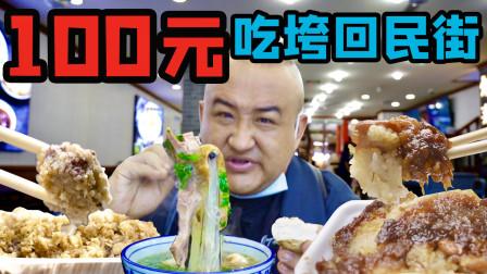 西安第一网红美食街,100多种小吃,大份粉蒸肉只要15元!