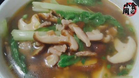 【小周食记】一日三餐菜谱:香菇肉片汤