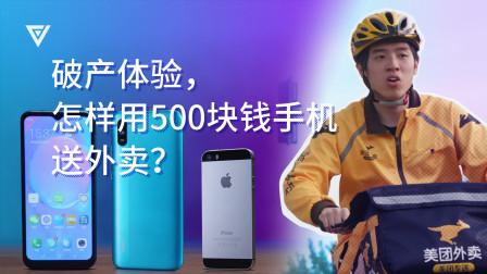 破产体验,我是怎样用500块钱手机送外卖的?