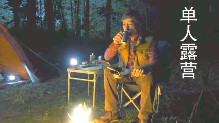 《单人露营》:男子酷爱独自露营,不慎坠入悬崖