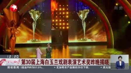视频|第30届上海白玉兰戏剧表演艺术奖昨晚揭晓
