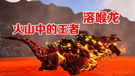 方舟生存进化:帕格纳西亚8,溶喉龙称霸火山!凤凰涅槃变成蛋?