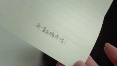 半糖,傲娇袁总主动追爱,给江君写信甜蜜告白:我一直在暗恋你!