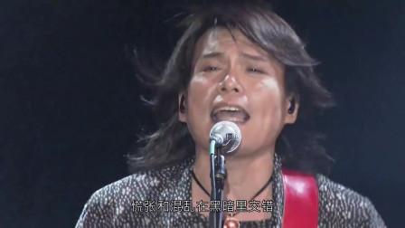 伍佰现场版演唱《上帝救救我》