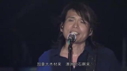 伍佰演唱会演唱《台湾制造》