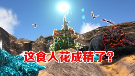方舟生存进化:帕格纳西亚9,驯服远古棘背龙!挑战沙漠食人花!
