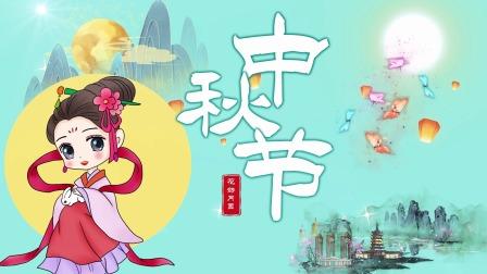 【MG动画】中秋节那些事儿