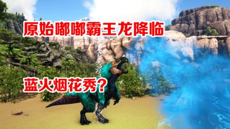 方舟生存进化:帕格纳西亚13,冒蓝火的嘟嘟霸登场!战沙漠虫王!