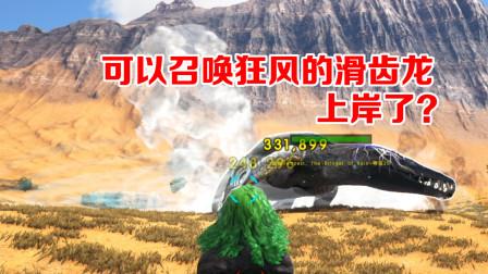 方舟生存进化:帕格纳西亚14,沙漠遇狂风滑齿龙?看我怎么办他!