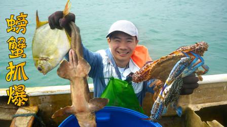 阿烽出海遇到蟹潮,连续拉网停不下来,刷新今年抓蟹记录卖一千多