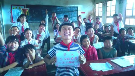 没有差学生,只有不懂得教育的老师,国产高分剧情片《树上有个好地方》!