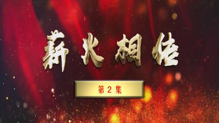 纪念京剧大师张君秋百年诞辰(94)——薪火相传(第2集)