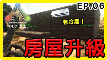 【方舟生存】盖了一个豪华木头房!没冷气真的不行啊!科技进度直直冲  方舟生存 DLC:焦土  EP.06