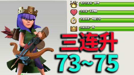 部落冲突:竞赛结束,女王3连升,73到满75级