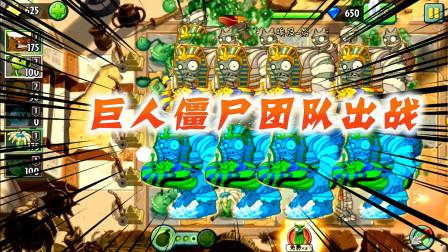 植物大战僵尸:巨人僵尸横冲直撞,一点面子都不给表哥啊