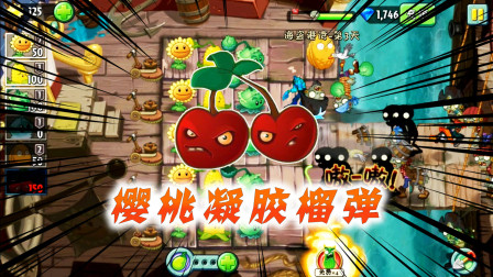 植物大战僵尸:没想到表哥会有这一招吧,先尝尝樱桃再走吧