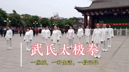 武氏太极拳庆国庆广场集体表演活动,动作舒展流畅