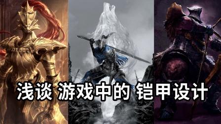 浅谈游戏中的盔甲设计