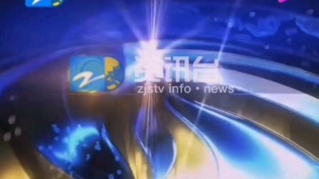 2003年浙江卫视资讯台ID+浙江正点播报片头