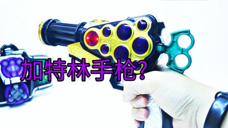 【噜玩聚】见过加特林手枪吗 假面骑士铠武龙玄枪炮葡萄武器DX