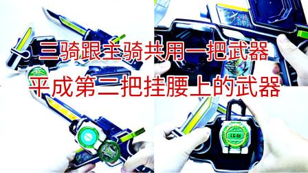 【噜玩聚】三骑跟主骑抢武器用 假面骑士铠武无双剑DX联动蜜瓜锁种