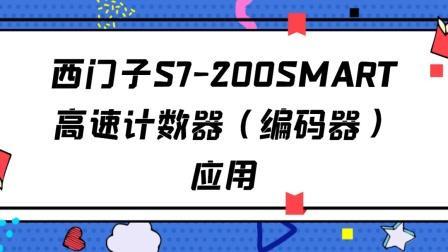 西门子S7-200SMART高速计数器(编码器)应用