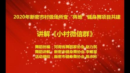 630 新密市健身舞协会秘书长李耀星讲解广场舞《小村微信群》