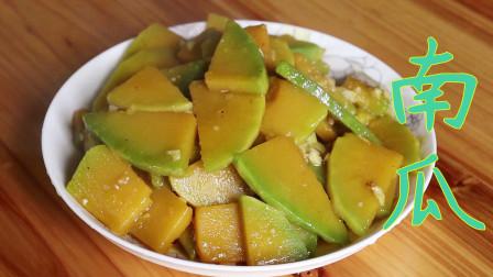 南瓜的家常做法,简单一炒,味道特别好