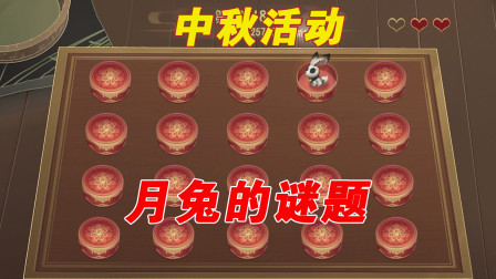 第五人格:中秋活动月兔的谜题,20个盒子你能猜到月兔吗?