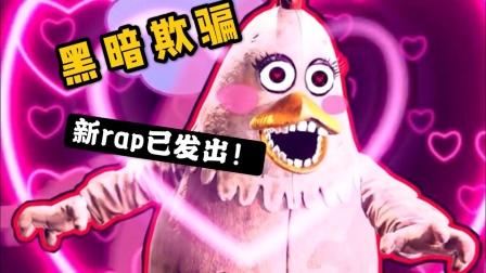 【黑暗欺骗】最新消息!新rap已发出!