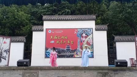 太湖县黄梅戏迷协会演出《花园会》