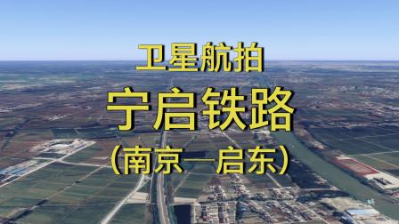 宁启铁路:南京-启东,全程367公里,4K高清卫星航拍