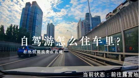 国庆你还在高速堵车吗,看我自驾在车里怎么睡觉